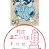 【風景印】札幌北二十八条郵便局(&2019.10.18押印局一覧)