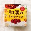 和漢のミルクチョコ(笑)(。 >艸<)