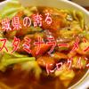 【うますぎ!】ラーメン✖️レバー?!茨城県の誇る名産ラーメンがやばうまい!!【がむしゃ】