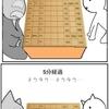 今日も将棋の4コマ漫画書いてみましたw