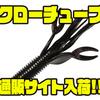 【ビッグバイトベイツ】リブの付いた中空ボディクローワーム「クローチューブ」通販サイト入荷!