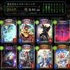 【新旧カードのコラボ】スカラーウィッチ×大量進化攻めフォロワーの中でこそ活躍する!