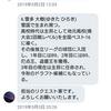 パワプロ2019 雪多大樹(第2回合同リクエスト・オリジナル選手)