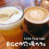 BGCの穴場カフェ Little Flour cafe(リトルフラワーカフェ) BGC