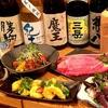 【オススメ5店】奈良市(奈良)にある焼酎が人気のお店