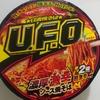 【日清】日清焼そばU.F.O.濃厚激辛ソース焼そば ¥180(税別)