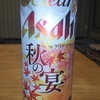 秋限定の香ばしい香りが特徴の新ジャンルビール「クリアアサヒ 秋の宴」