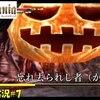 【ハロウィンナイト】「忘れ去られし者(かぼちゃ)」#7