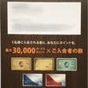 AMEX「ご紹介プログラム」特別キャンペーンDM