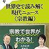 世界史で読み解く現代ニュース/池上彰、増田ユリヤ