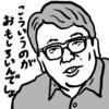 【映画駄話】『シャザム!』吹替監修の福田雄一を炎上させるのは、まだ早い