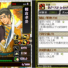朝倉孝景-1140  BushoCardメモ:戦国ixa