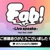 Fab! -Live speaks.- Style.H 在宅レポ