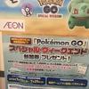 【ポケモンGO】イオンで7/29のイベント参加券もらう方法