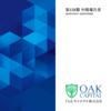 Oakキャピタルから第158期中間報告書が届きました(2018年12月)