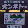 【足寄~帯広】秋の北海道4【北海道】