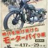「時代を駆け抜けたモーターバイク展」はじまりました!