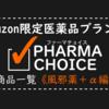 《風邪薬+α編》Amazon限定PHARMA CHOIC商品一覧