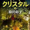 【おすすめ本2019】43冊目 篠田節子