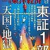 週刊東洋経済 2019年03月02日号 東証1部 天国と地獄/管理会社が撤退通告!漂流し始めるマンション