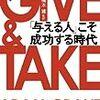 因果関係を考えすぎない方がうまくいくかも(参考書籍:GIVE&TAKE 「与える人」こそ成功する時代)