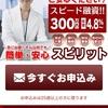 スピリットは東京都品川区西五反田2-27-3 8Fの闇金です。