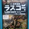 「世界遺産ラスコー展」 に行ってきました! 感想