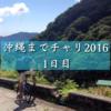 沖縄までチャリ2016 〜1日目〜