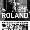 ローランドの本「俺か、俺以外か。」が、もはやディズニーランドだった話
