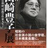 「山崎豊子展---不屈の取材、情熱の作家人生」---植林小説