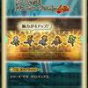 【ロマサガRS】最新イベントの育成/獲得倍率、期間、HP上限一覧!