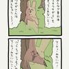スキウサギ「消えウサギ」