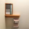 壁に棚をつける -トイレ/壁に付けられる家具@無印-