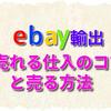 eBay輸出でカメラは売れない?売れる仕入れのコツと売る方法
