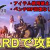 【FF7R】2周目難易度HARD(ハード)で全クリ達成!攻略のコツをご紹介。【FFⅦ リメイク/FF7 リメイク/Final fantasy Ⅶ Remake/ファイナルファンタジーVII リメイク】