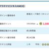 【PONEY】 セゾンプラチナビジネスAMEXで1,080,000pt(10,800円)! JALマイルが貯まる!