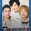 「ミッドナイトスワン」のヒロインがゲストに!:アベマTV「7.2 新しい別の窓」 The Heroine of the Movie Called 'Midnight Swan' Appeared in the Program as a Guest: '7.2 Atarashii Betsu no Mado' by ABEMA TV