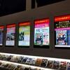 ガールズ&パンツァー TVシリーズ全12話一挙上映 を、イオンシネマ幕張新都心で観てきた!