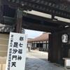 大黒天巡り(京都西側)…最後においさん
