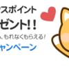【ポイントサイト】ハピタスの入会キャンペーン中で500円(450マイル相当)を獲得しましょう!