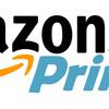 Amazonプライム会員になるメリット総まとめ|AmazonPrimeの登録方法・無料期間は?