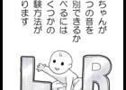 私たちは赤ちゃんの頃はLとRの聞き分けができていた―母語の獲得とは失くすことでもある