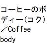 コーヒーのコク=コーヒーのボディーだと思う