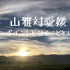 山雅VS愛媛~勝ち点3のために~