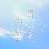 金子修介 × 金子二郎 トークショー レポート・『青いソラ白い雲』『ウルトラマンマックス』「青春 SEISYuN」『Living in Japan』(2)