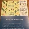 【優待】平和 7,000円分