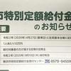 (noteアーカイブ)2020/06/02 (火) 特別定額給付金