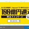泉佐野市からメールアドレス確認されたメアドにアマゾンギフト券が送られてきた!【2019年ふるさと納税】