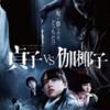 貞子vs伽椰子(映画)