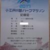 寒い、痛い、記録出ない ~小江戸川越ハーフマラソンの大会結果&コースの高低差~